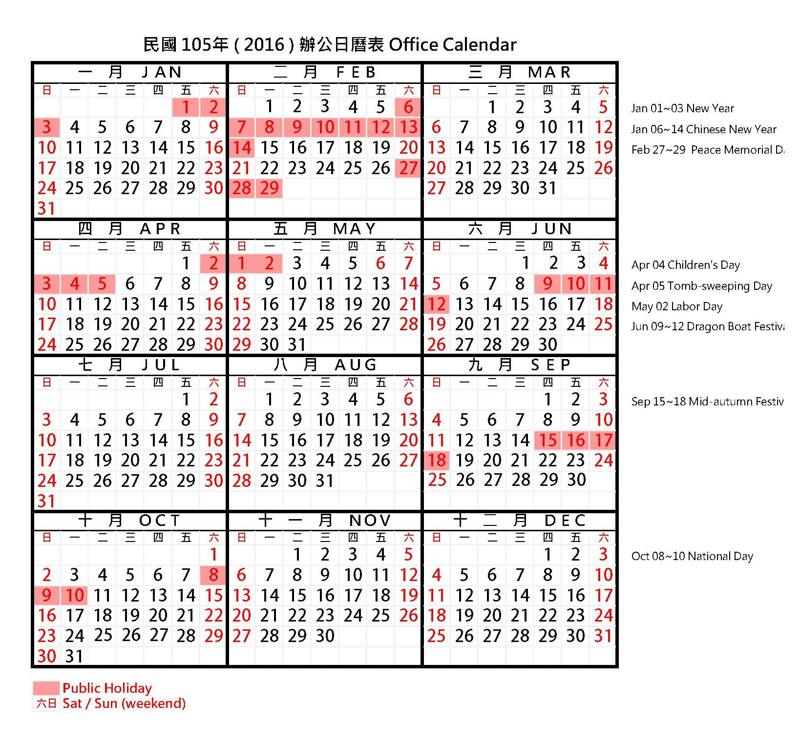 Office Calendar 2016 : Office calendar seven castle ent co ltd